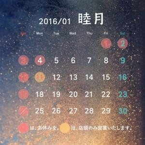 Calendar201601