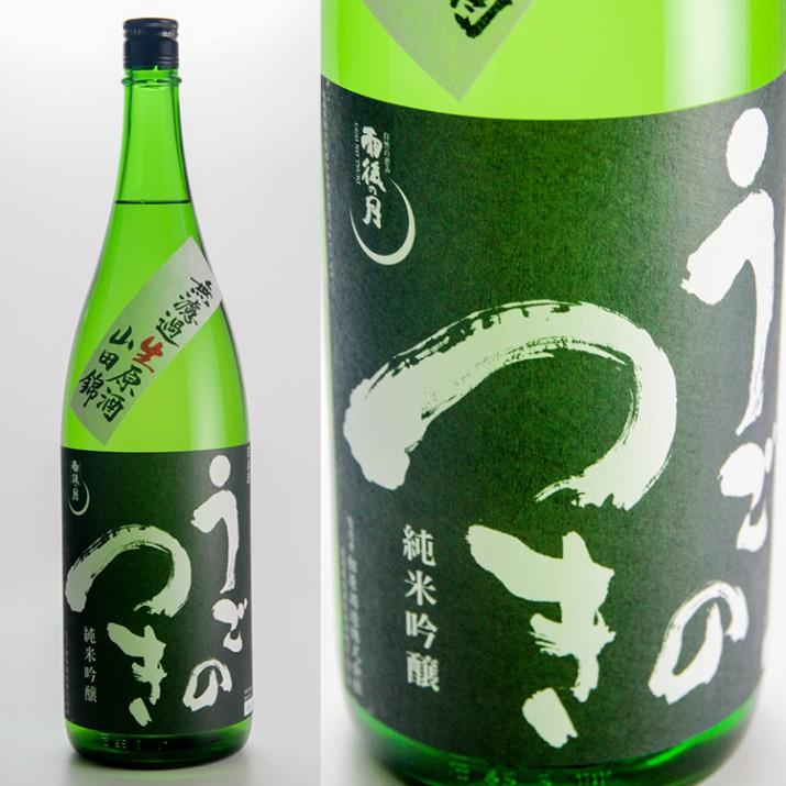 雨後の月 純米吟醸 山田錦生原酒
