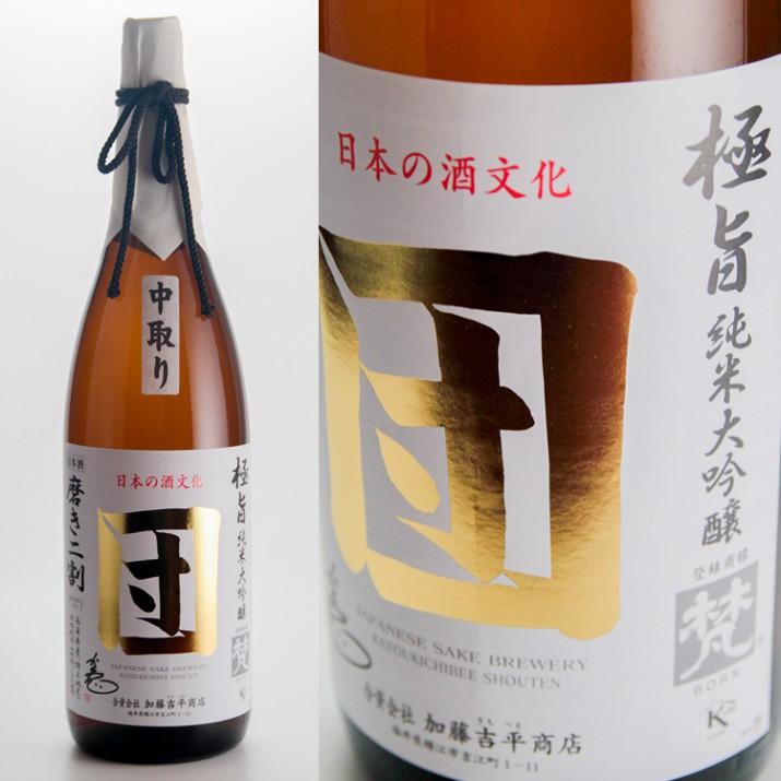 梵『団』究極の純米大吟醸