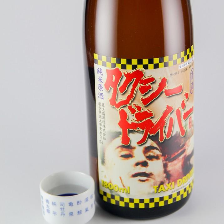 タクシードライバー 純米生原酒 仕込み貳號