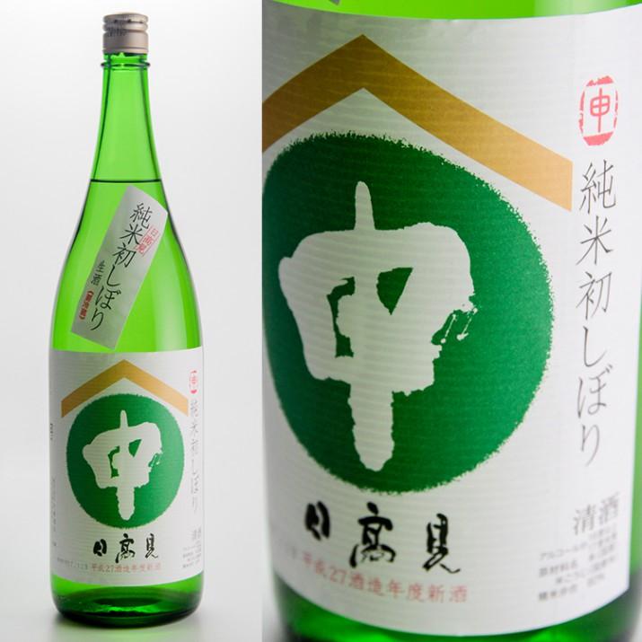 日高見 純米 初しぼり生酒