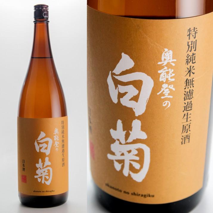 奥能登の白菊 特別純米生原酒