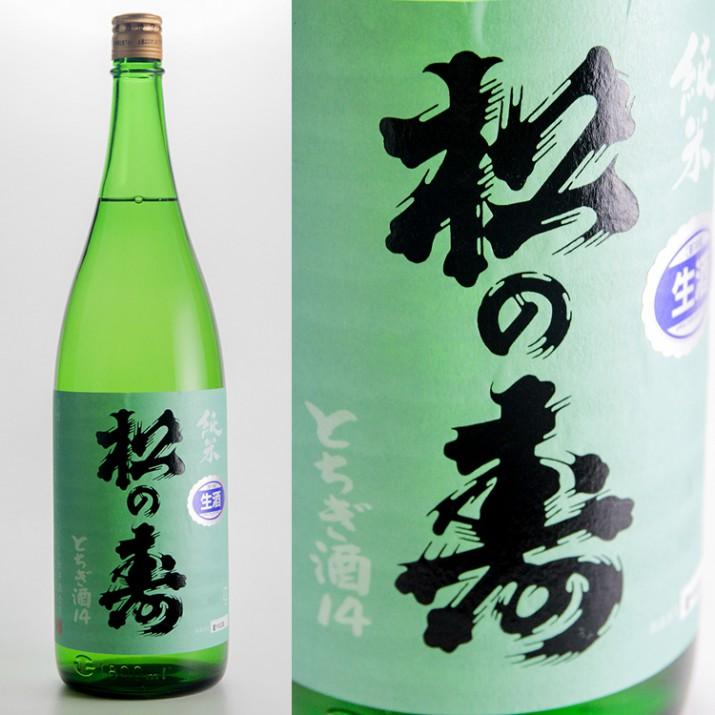 松の寿 純米生 とちぎ酒14