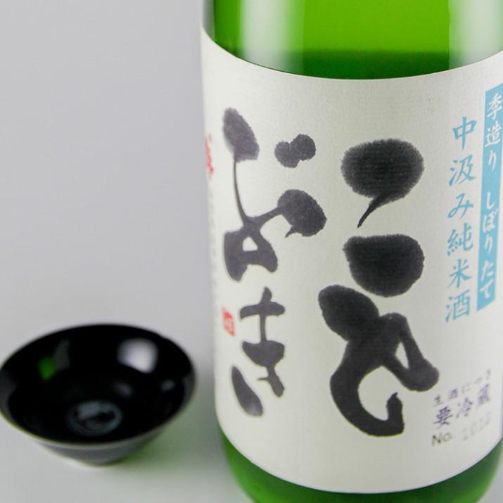 磐城壽 『中汲み純米』 季造りしぼりたて