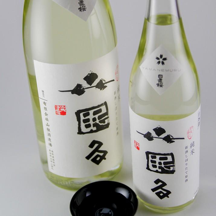 日置桜 『山眠る』 純米しぼりたて生原酒