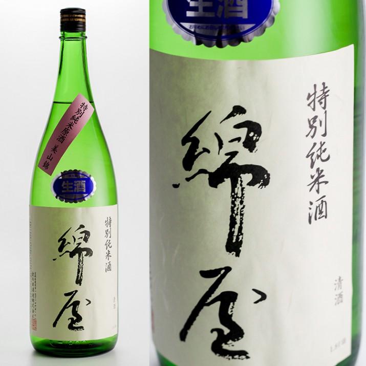 綿屋 特別純米 美山錦 生原酒