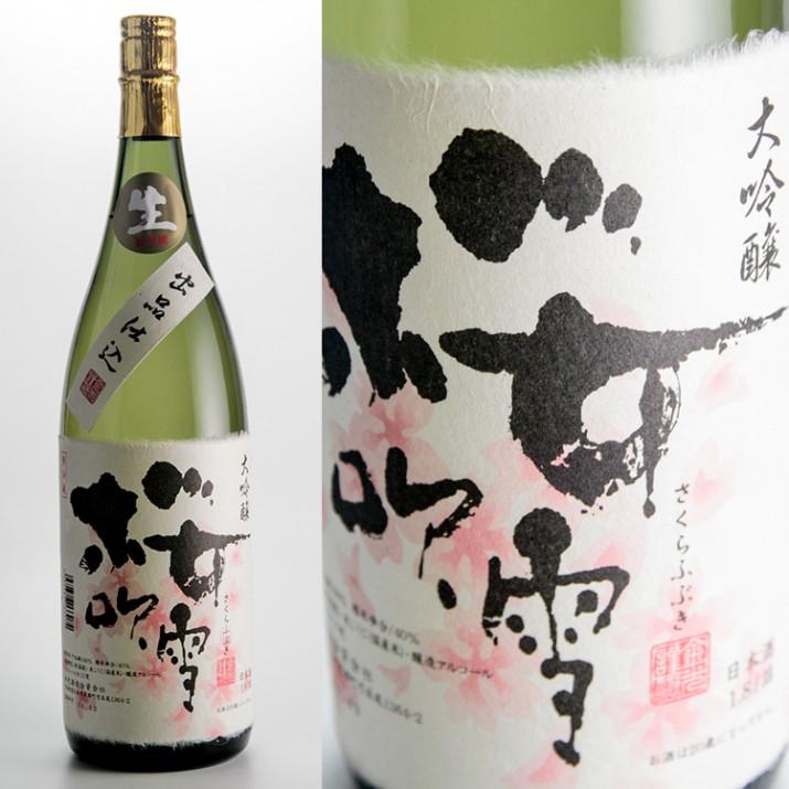 賀茂金秀 『桜吹雪』 大吟醸 出品仕込 生酒