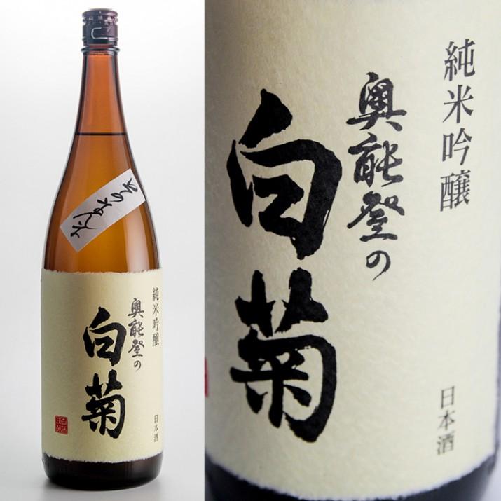 奥能登の白菊 『そのまんま』 純米吟醸生原酒