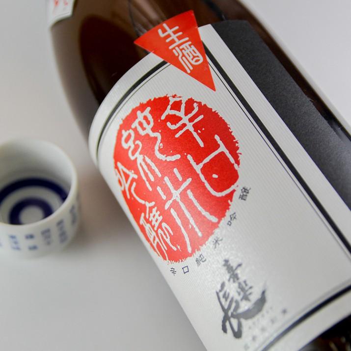 喜楽長 辛口純米吟醸生酒