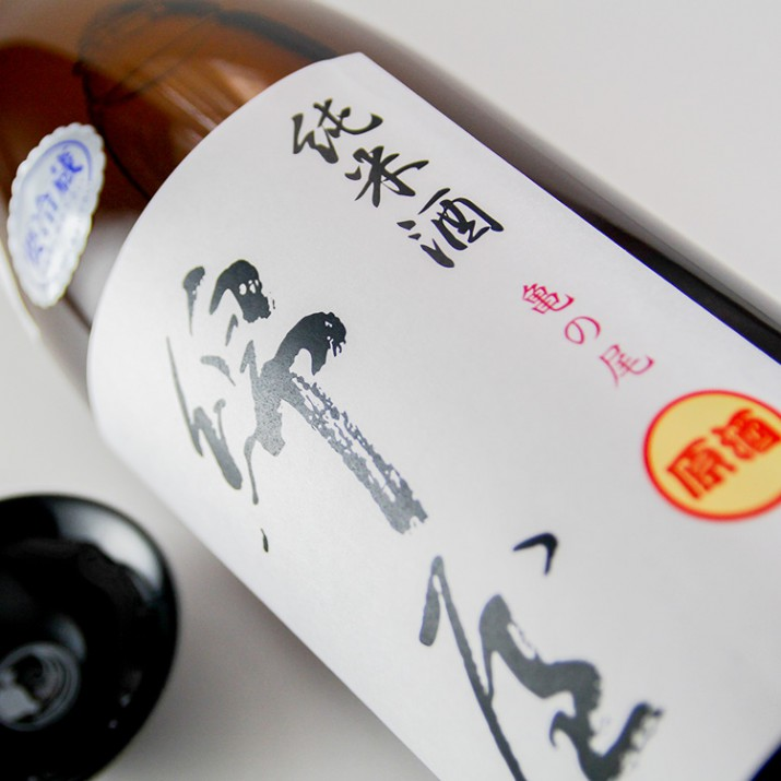 綿屋 純米原酒 亀の尾