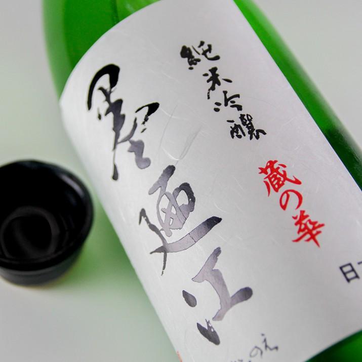 墨廼江 蔵の華 純米吟醸