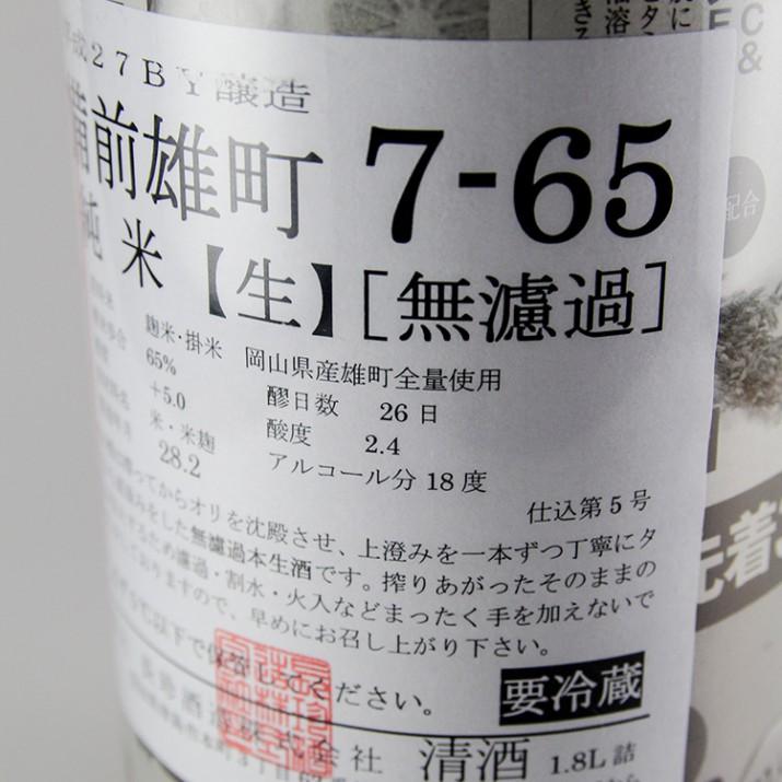長珍 備前雄町7-65 純米生