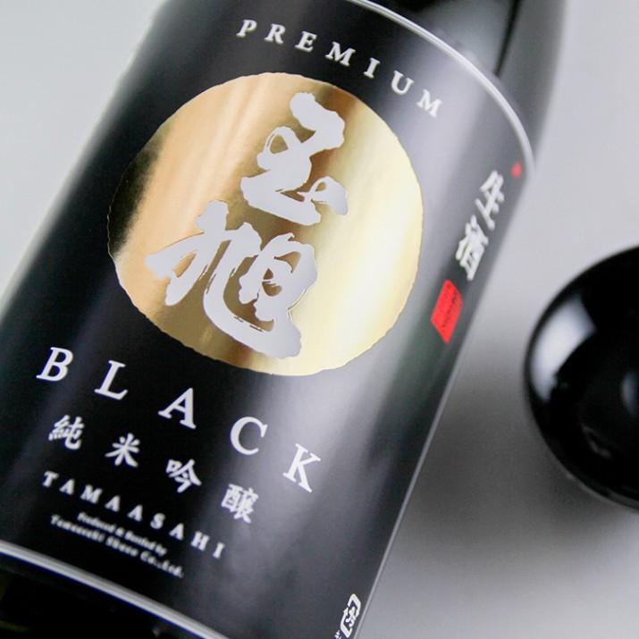 玉旭 『BLACK』 純米吟醸 生酒