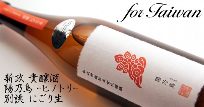 for_taiwan