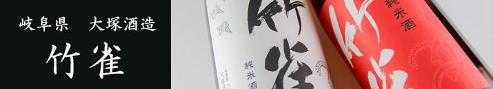 takesuzume-715x130