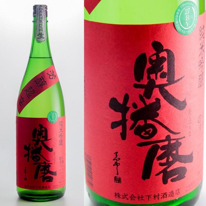 奥播磨 芳醇超辛口純米吟醸赤ラベル生酒