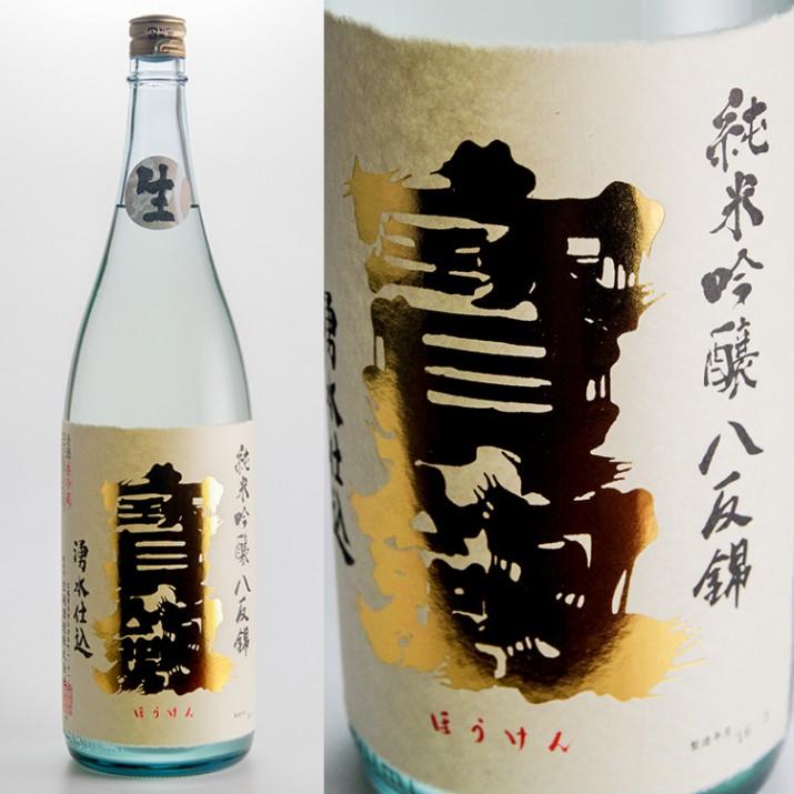 宝剣 純米吟醸 八反錦 かすみ生