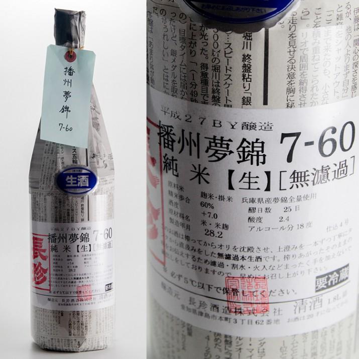 長珍 播州夢錦7-60 純米生原酒