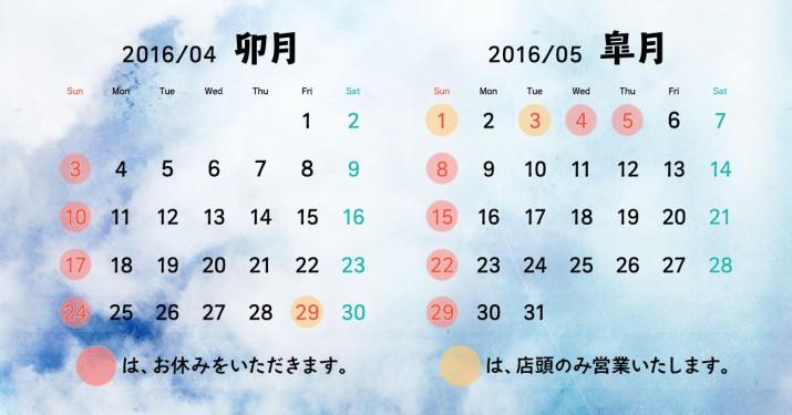 Calendar201604_05