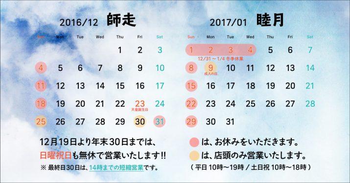 calendar201612_201701