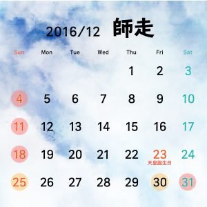 calendar201612_sq