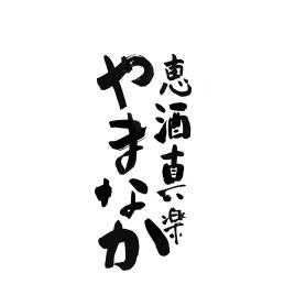 日本酒を気軽に立ち呑み 天神橋のオアシス|恵酒真楽 やまなか