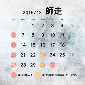 Calendar201512